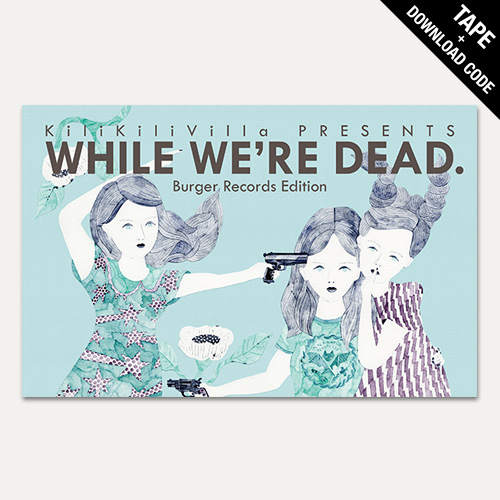 【TAPE】VA - 『WHILE WE' RE DEAD.』BURGER RECORDS EDITION